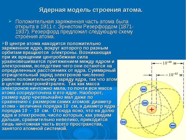 Ядерная модель строения атома. Положительная заряженная часть атома была откр...