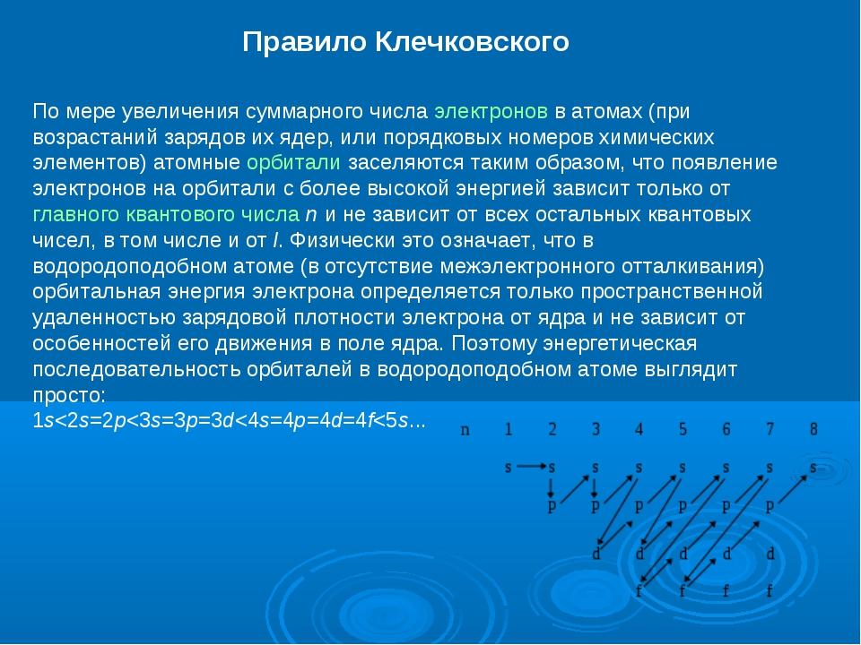 Правило Клечковского По мере увеличения суммарного числа электронов в атомах...