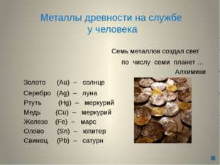 Металлы древности на службе у человека Семь металлов создал свет по числу сем