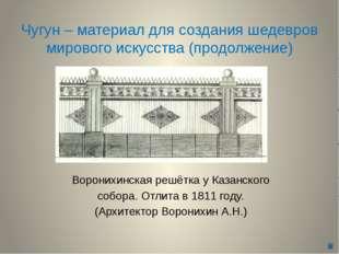 Чугун – материал для создания шедевров мирового искусства (продолжение) Ворон