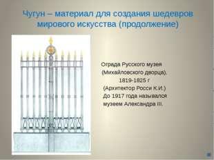 Чугун – материал для создания шедевров мирового искусства (продолжение) Оград