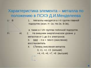 Характеристика элемента – металла по положению в ПСХЭ Д.И.Менделеева Li B 1.