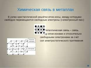 Химическая связь в металлах В узлах кристаллической решётки атом-ионы, между