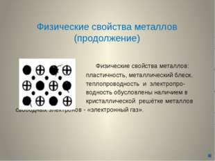 Физические свойства металлов (продолжение) Физические свойства металлов: плас