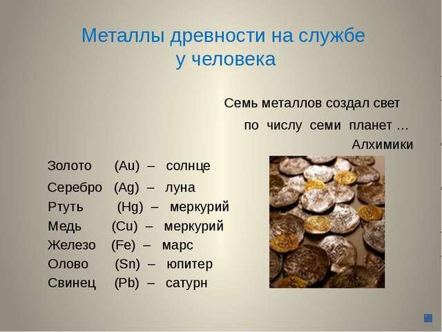Металлы древности на службе у человека Семь металлов создал свет по числу сем...