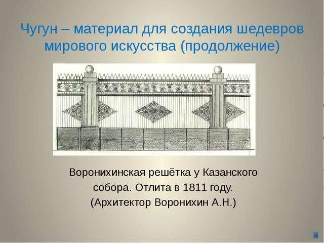Чугун – материал для создания шедевров мирового искусства (продолжение) Ворон...