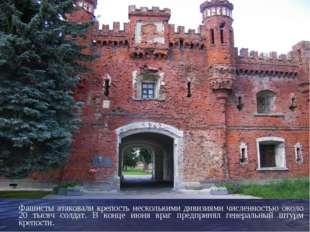 Фашисты атаковали крепость несколькими дивизиями численностью около 20 тысяч