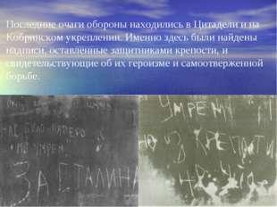 Последние очаги обороны находились в Цитадели и на Кобринском укреплении. Име