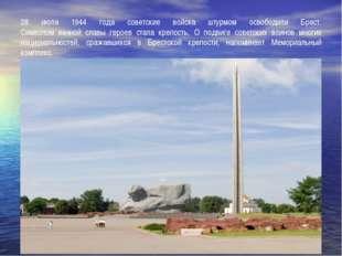 28 июля 1944 года советские войска штурмом освободили Брест. Символом вечной