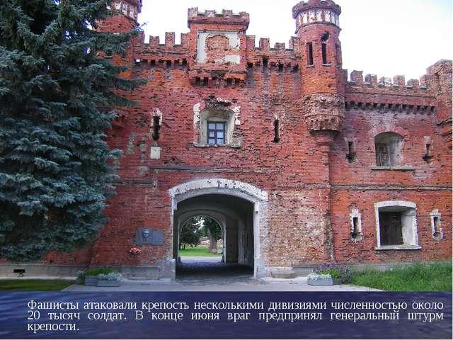 Фашисты атаковали крепость несколькими дивизиями численностью около 20 тысяч...