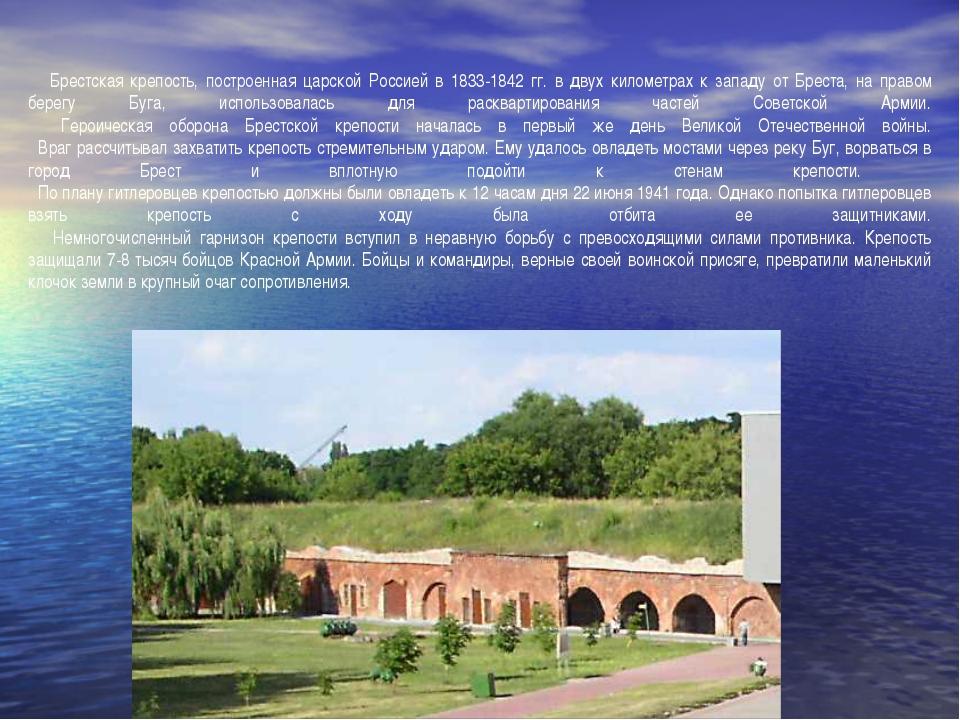 Брестская крепость, построенная царской Россией в 1833-1842 гг. в двух килом...