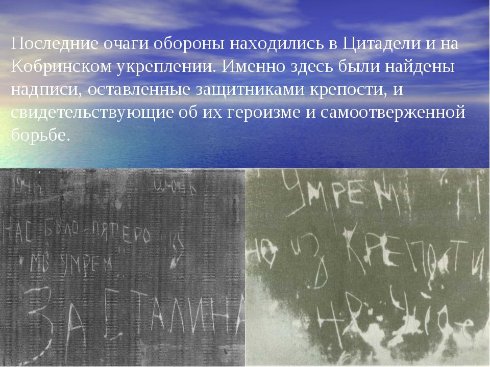 Последние очаги обороны находились в Цитадели и на Кобринском укреплении. Име...