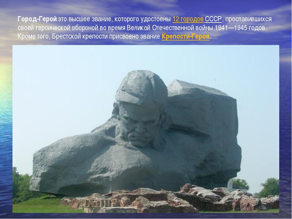 Город-Герой это высшее звание, которого удостоены 12 городов СССР, прославивш...