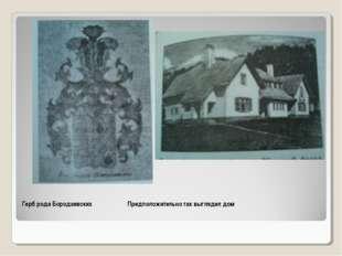 Герб рода Бородаевских Предположительно так выглядел дом