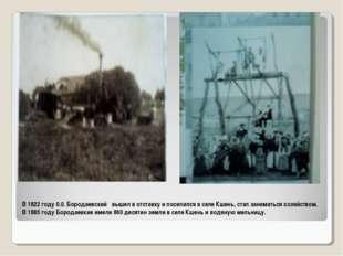В 1822 году 0.0. Бородаевский вышел в отставку и поселился в селе Кшень, стал