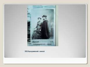 В.В.Бородаевский с женой