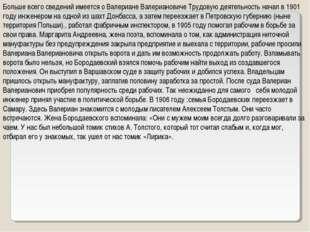 Больше всего сведений имеется о Валериане Валериановиче Трудовую деятельность