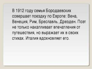 В 1912 году семья Бородаевских совершает поездку по Европе: Вена, Венеция, Ри