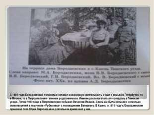 С 1909 года Бородаевский полностью оставил инженерную деятельность и жил с се