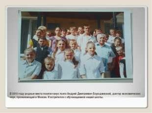 В 2010 году родные места посетил внук поэта Андрей Дмитриевич Бородаевский, д