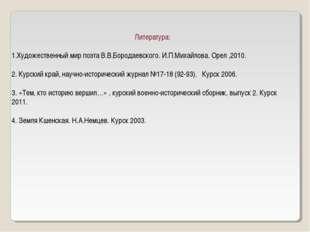 Литература: Художественный мир поэта В.В.Бородаевского. И.П.Михайлова. Орел