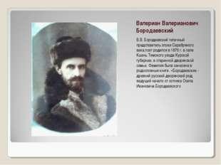 Валериан Валерианович Бородаевский В.В. Бородаевский типичный представитель э