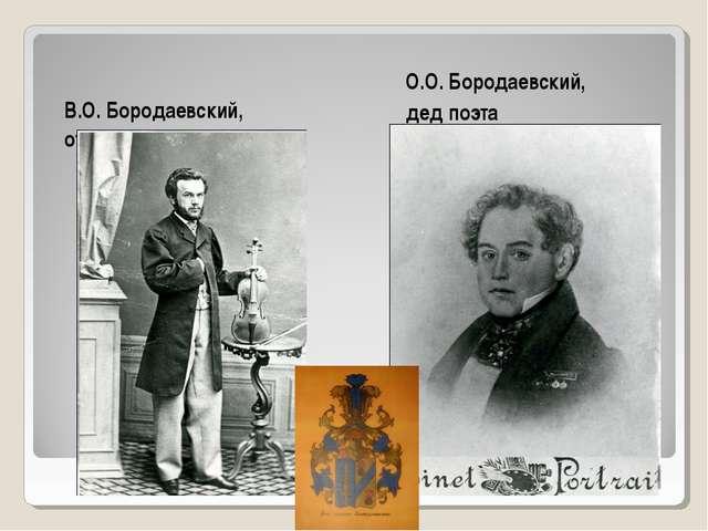 В.О. Бородаевский, отец поэта О.О. Бородаевский, дед поэта