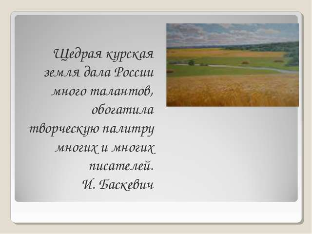 Щедрая курская земля дала России много талантов, обогатила творческую палитру...