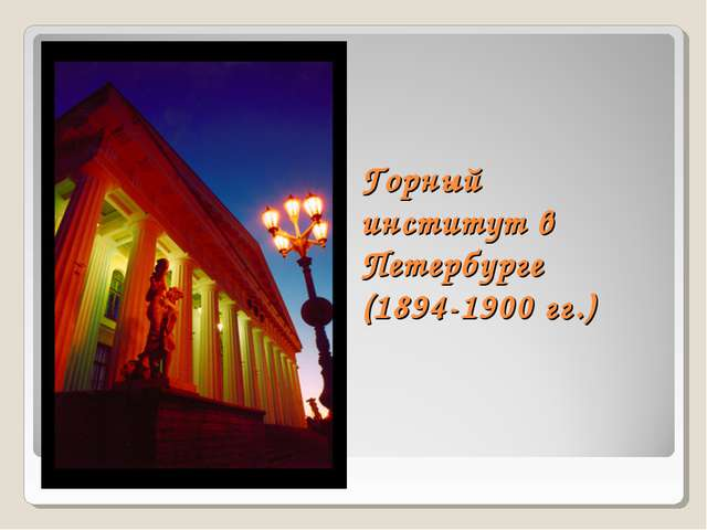Горный институт в Петербурге (1894-1900 гг.)