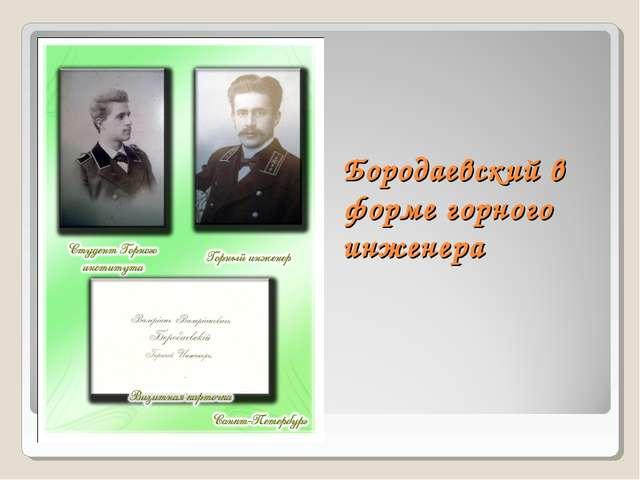 Бородаевский в форме горного инженера