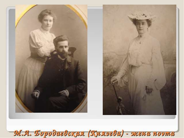 М.А. Бородаевская (Князева) - жена поэта