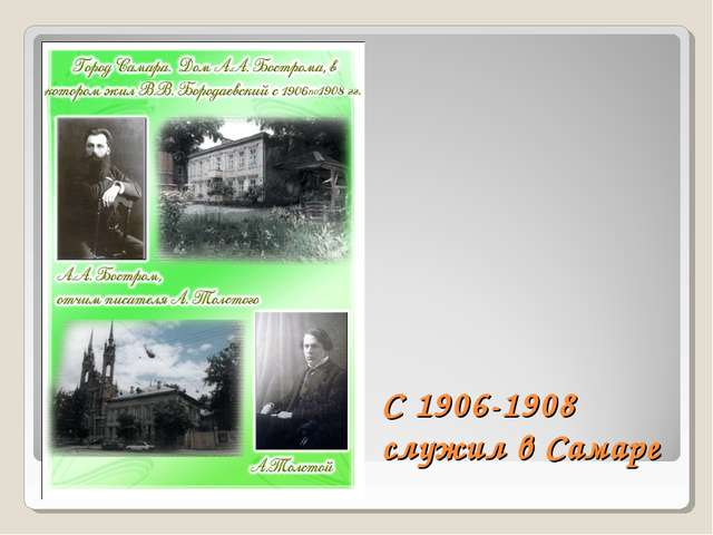 С 1906-1908 служил в Самаре