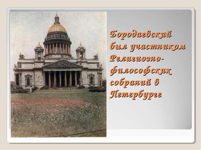 Бородаевский был участником Религиозно-философских собраний в Петербурге