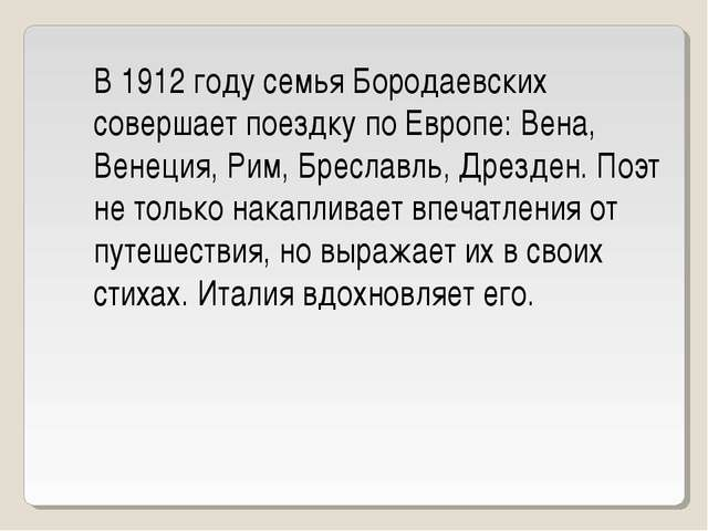 В 1912 году семья Бородаевских совершает поездку по Европе: Вена, Венеция, Ри...