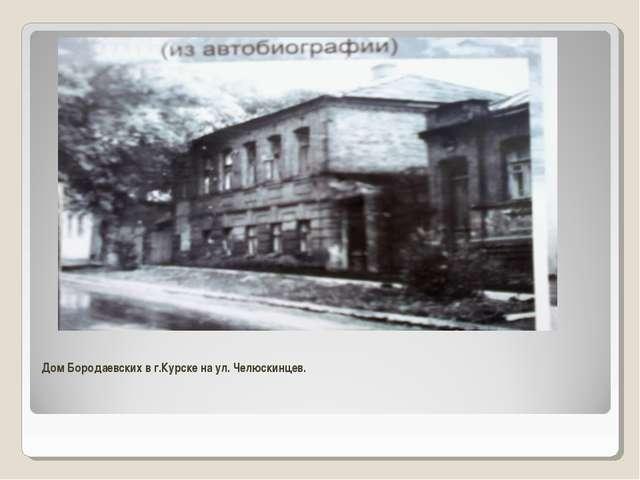 Дом Бородаевских в г.Курске на ул. Челюскинцев.