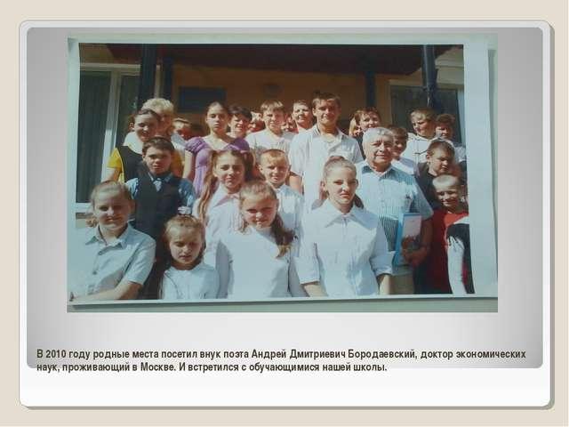 В 2010 году родные места посетил внук поэта Андрей Дмитриевич Бородаевский, д...