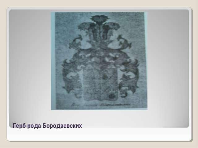 Герб рода Бородаевских