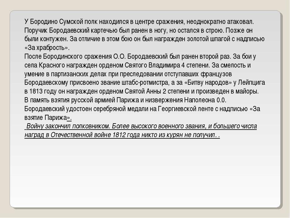 У Бородино Сумской полк находился в центре сражения, неоднократно атаковал. П...
