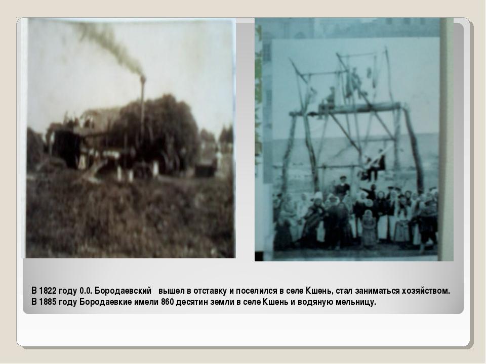 В 1822 году 0.0. Бородаевский вышел в отставку и поселился в селе Кшень, стал...