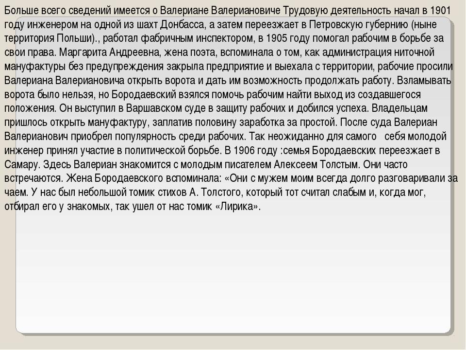 Больше всего сведений имеется о Валериане Валериановиче Трудовую деятельность...