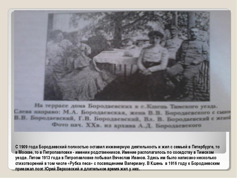 С 1909 года Бородаевский полностью оставил инженерную деятельность и жил с се...