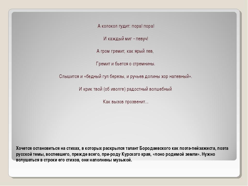 Хочется остановиться на стихах, в которых раскрылся талант Бородаевского как...