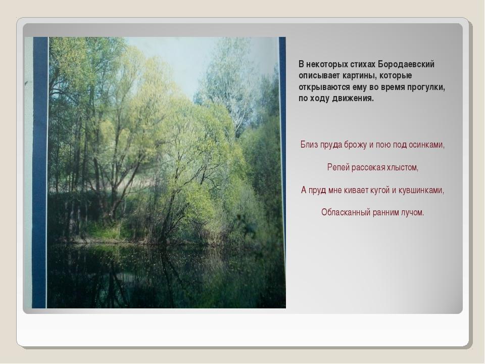В некоторых стихах Бородаевский описывает картины, которые открываются ему во...