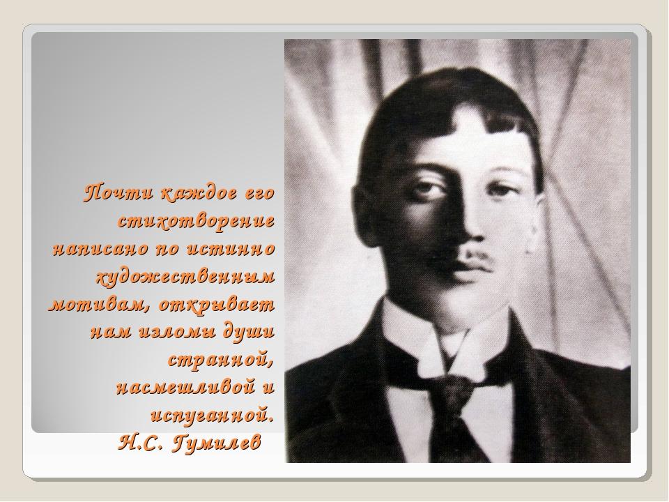 Почти каждое его стихотворение написано по истинно художественным мотивам, от...