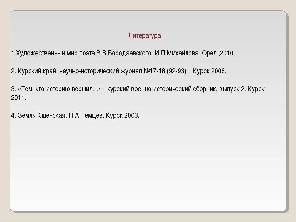 Литература: Художественный мир поэта В.В.Бородаевского. И.П.Михайлова. Орел...