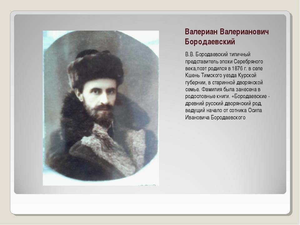 Валериан Валерианович Бородаевский В.В. Бородаевский типичный представитель э...