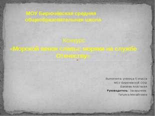 МОУ Бирючёвская средняя общеобразовательная школа Конкурс «Морской венок сла