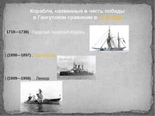 Корабли, названные в честь победы вГангутском сражениив1714 году (1719—17