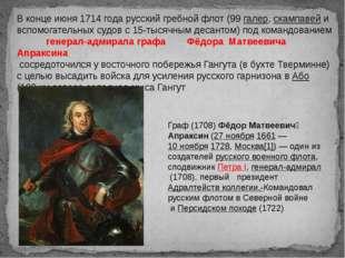 В конце июня 1714 года русский гребной флот (99галер,скампавейи вспомогате