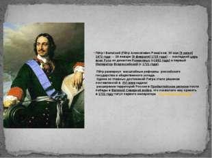Пётр I Вели́кий(Пётр Алексе́евич Рома́нов;30мая[9июня]1672 года—28я
